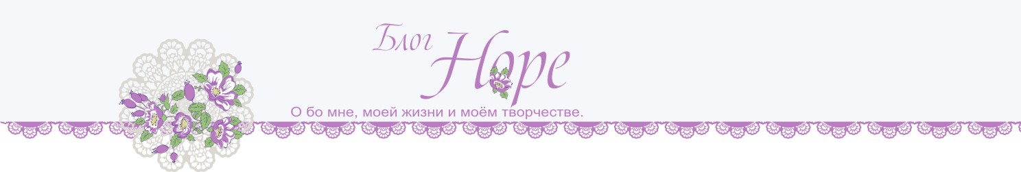 From Hope with love...
