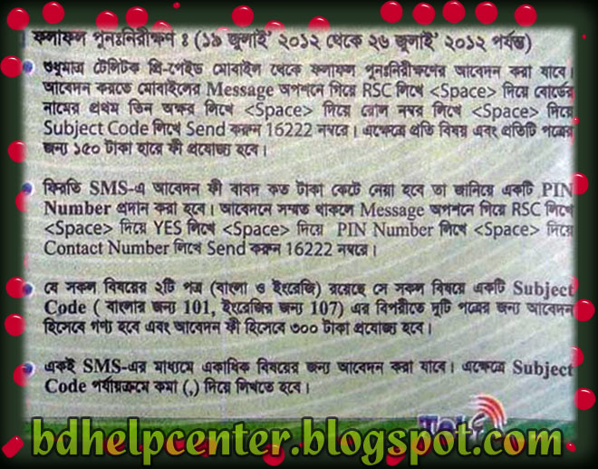HSC Result re-check, HSC 2012, HSC result review, HSC re-exam