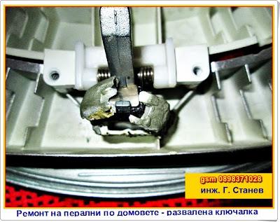 Ремонт на ключалка на перална