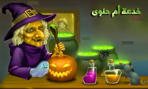 خدعة ام الحلوى ارنب سحري او فرس صغير 2014