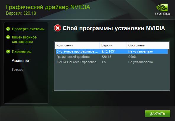 Geforce experience не устанавливается windows 8