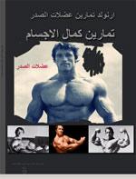 leg workout pdf