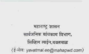 Yavatmal PWD Recruitment 2014 Apply Online Now