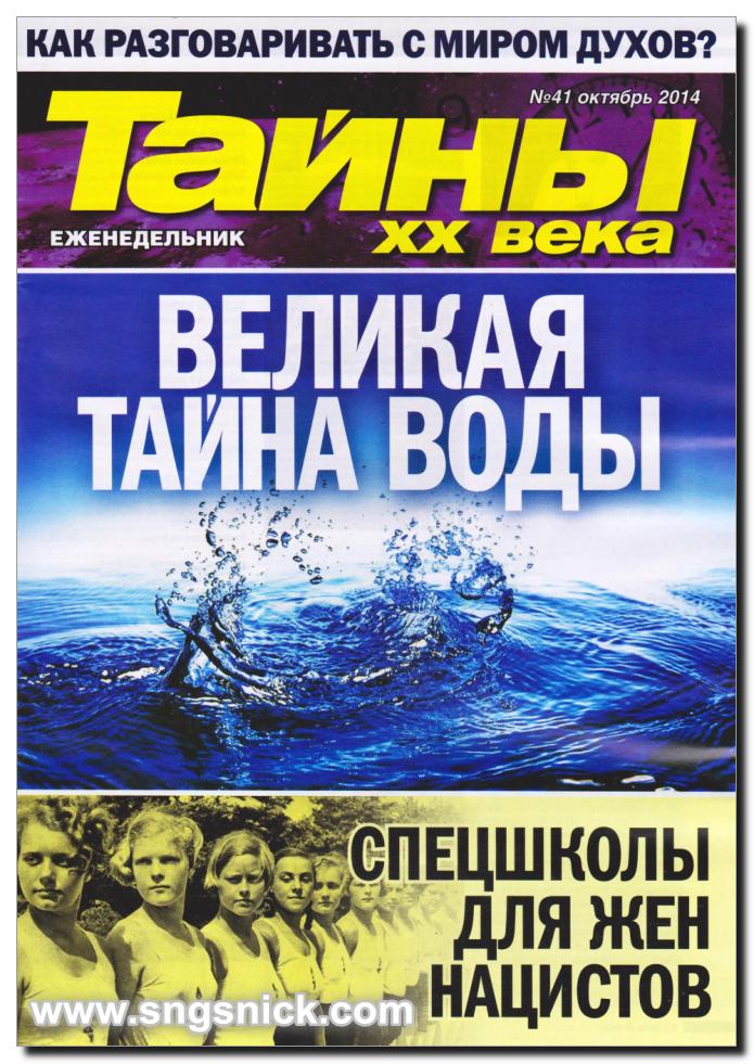 Тайны ХХ века №41 - октябрь 2014. Обложка