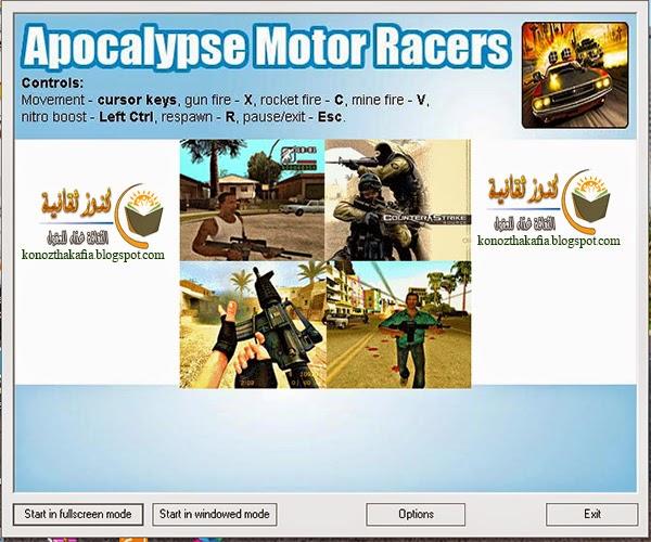 تحميل لعبة حرب السيارات Apocalypse Motor Racers
