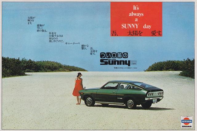 japońskie broszury z samochodami, prospekty, JDM, rynek japoński, katalogi z produktami, motoryzacja, ciekawostki, Nissan Sunny 小冊子 こくないせんようモデル