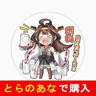 金剛改ニの「燃料、おかわりデース!」ステッカー(illust:蒼海)