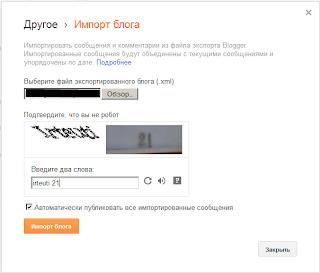 Импорт блога