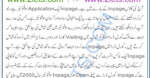 Learn inpage in urdu pdf converter