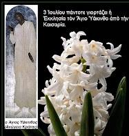 Ο άγιος Υάκινθος 3 Ιουλίου