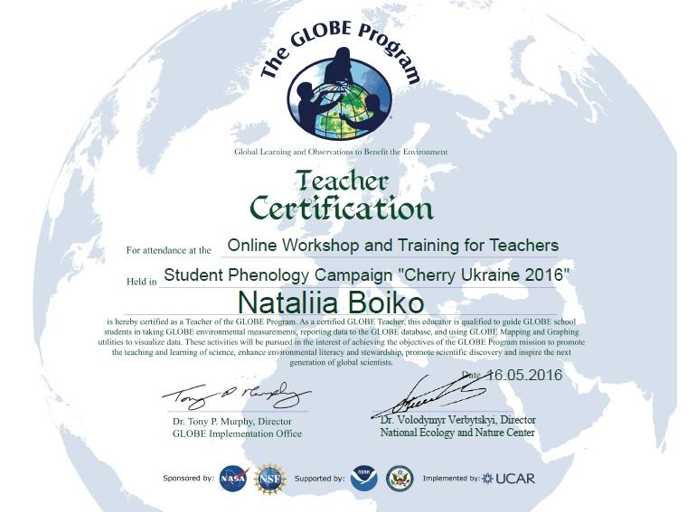 Сертифікат GLOBE