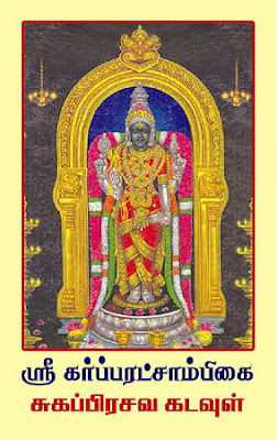 Goddess Garbarakshambigai Temple in Tamilnadu