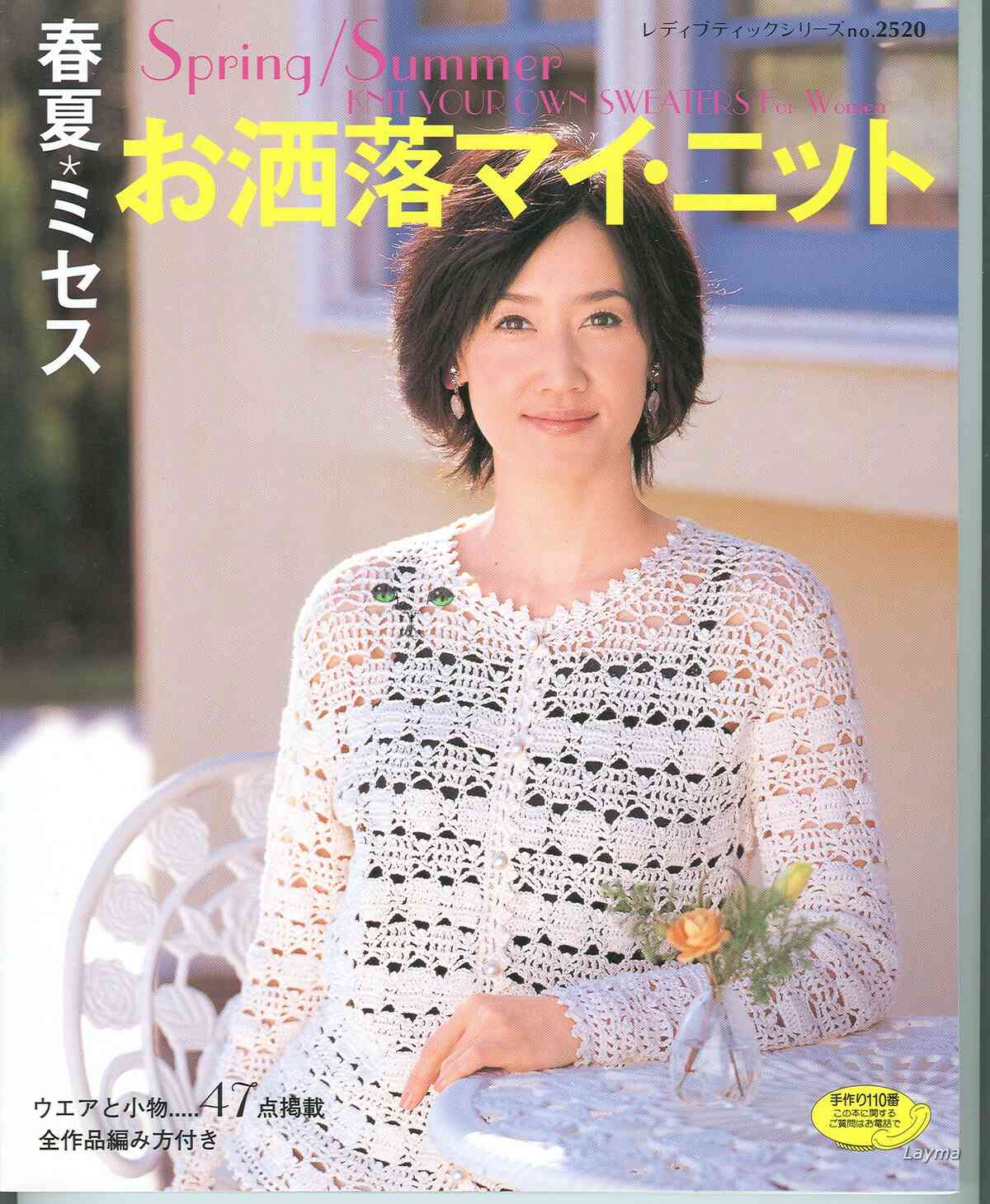 Японские узоры спицами - запись пользователя marana(Наташа) (Наталья) 76