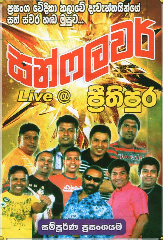 SUNLOWER LIVE SHOW IN PREETHI PURA MP3