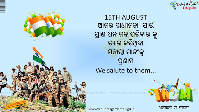 Best Independece day Greetings in oriya 860