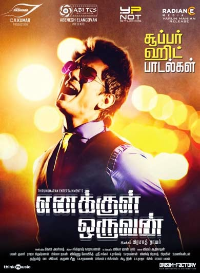 [MP3] Enakkul Oruvan (2014) Tamil Audio Download