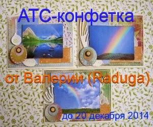 АТС-конфетка до 20 декабря