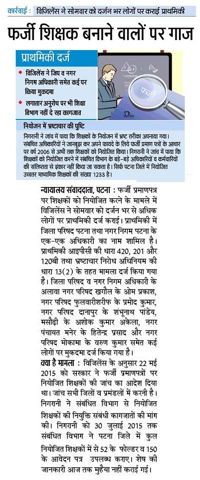 Niyojit Farzi Teachers News