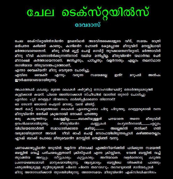 """Search Results for """"Kathagal Malayalam"""" – Calendar 2015"""