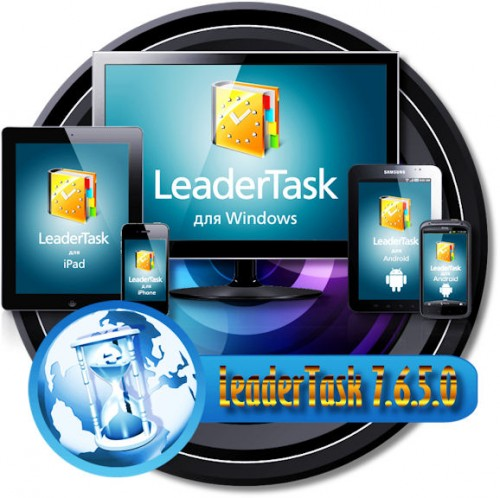 LeaderTask 7.6.5.0