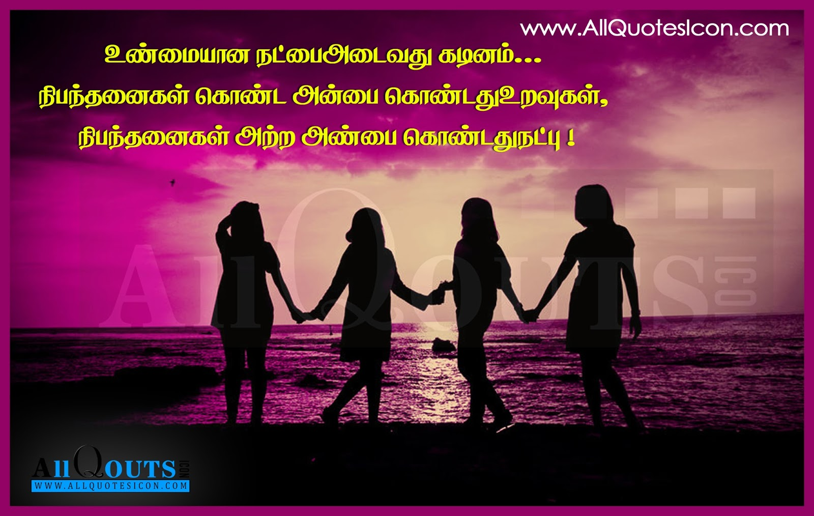 Tamil-Quotes-Images-Wishes-Greetings-Wallpapers-Pictures-free