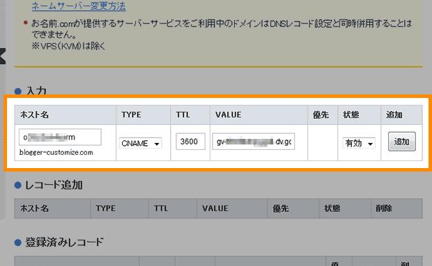 2つ目もTYPEはCNAMEを選択!