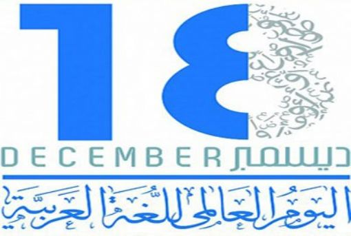 World Arabic Language Day--December 18  2013Arabic Language Logo