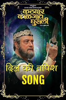 Dil Ki Tapish Song | Katyar Kaljat Ghusli | Sachin Pilgaonkar & Shankar Mahadevan
