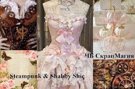 """Рубрика """"Магия СТИЛЯ"""" - """"Stеаmpunk & Shabby Chic"""""""