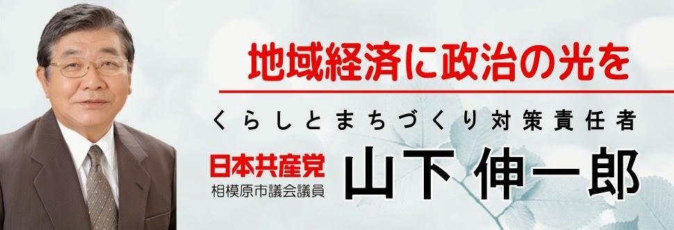 日本共産党相模原市議 山下伸一郎ブログ