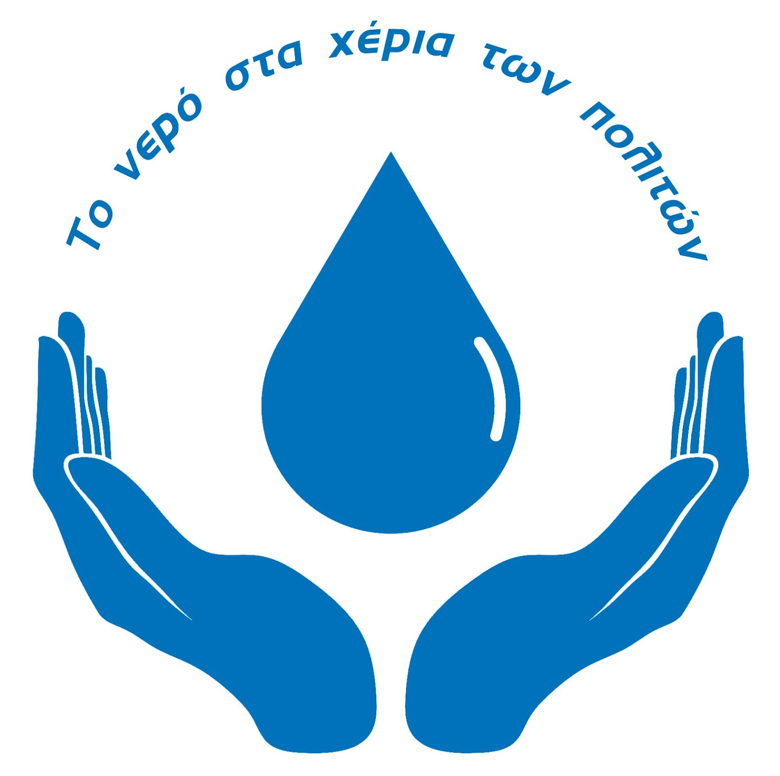 Declaration of organizations and movements for the cooperative management of the Thessaloniki water
