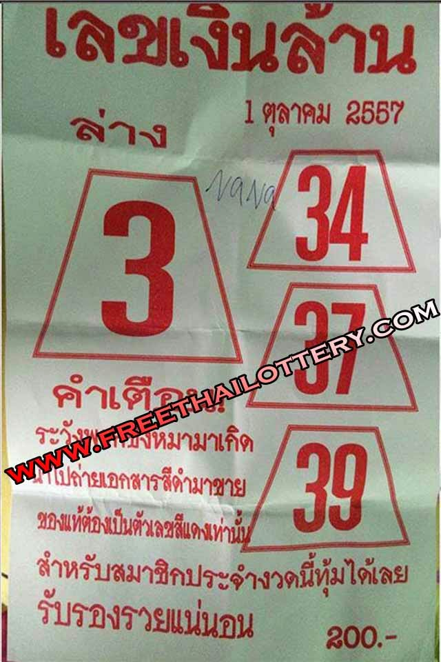 THAI LOTTERY LOTTO WORLD SURE SPECIAL DOWN SET TIP 01-10-2014