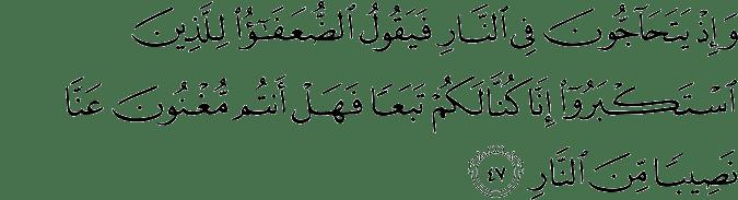 Surat Al Mu'min Ayat 47