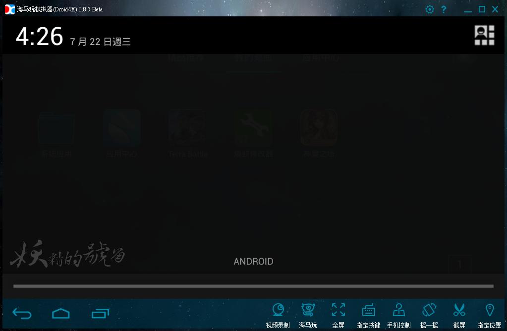 8 - [推薦] 海馬玩 Droid4X 模擬器,效能良好、安裝簡單、相容性高的安卓模擬器