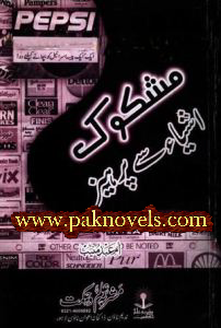 Download Urdu book Mashkook Ashiyaa Se Parhaiz by Umme Abde Muneeb