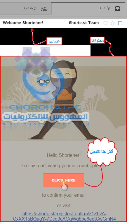 شرح مفصل لكيفية جني أموال من إختصار الروابط وإستهداف الدول العربية من خلال موقع Shorte.st