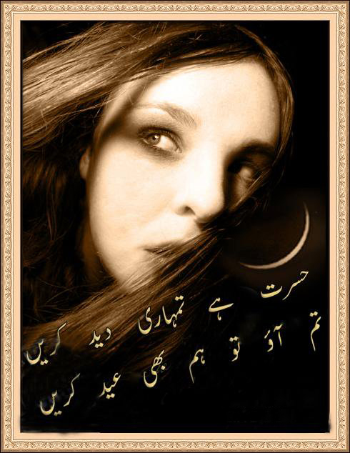 Hasrat-e-Deed Eid Ka Liya  - design poetry, poetry Pictures, poetry Images, poetry photos, urdu picture poetry, Picture Poetry, Eid Poetry
