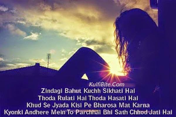 Heart Touching Sad Zindagi Shayari in Hindi Wish Message Quotes