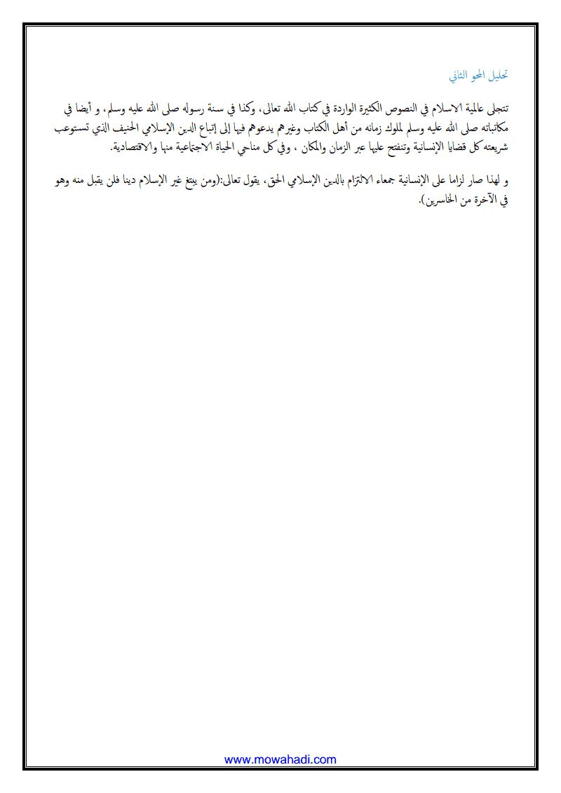 عالمية الاسلام -1