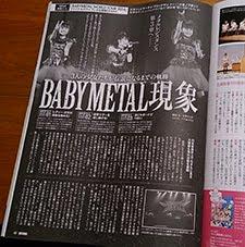 『月刊エンタメ』(徳間書店)11月号 BABYMETAL特集