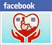 臺東縣脊髓損傷者協會