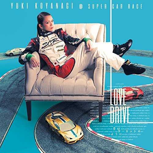 [Single] 小柳ゆき@SUPER CAR RACE – LOVE DRIVE (2015.08.19/MP3/RAR)