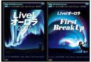 Live!オーロラ公式DVD