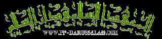 situs resmi DARUSSALAM Martapura