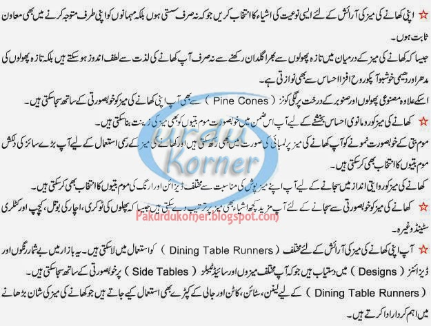 Dining Table Decorating Tips Urdu Korner : dining table deoration tips in urducopy from pakurdukorner.blogspot.com size 625 x 473 jpeg 84kB