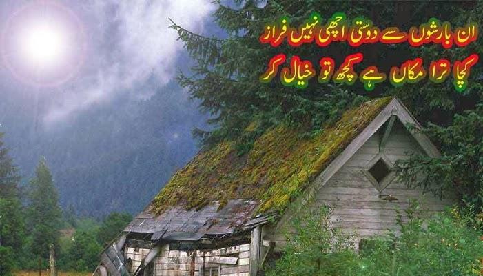 ... sad urdu poetry beautiful lovely urdu sad sad poetry in urdu best sad