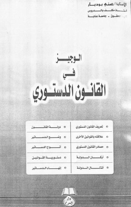القانون الدستوري