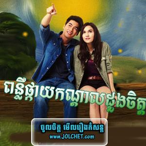 Khmer Dubbed