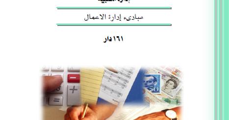 كتاب مبادئ الاعمال المصرفية pdf