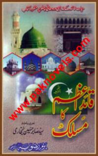 Quaid e Azam ka Maslak